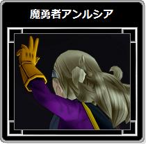 DQX・魔勇者アンルシア43