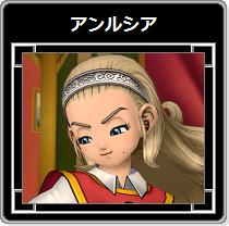 DQX・アンルシア016