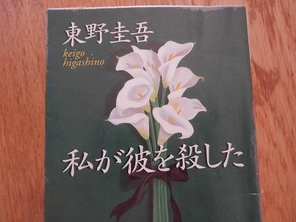 watasigakarewokorosita20160317.jpg